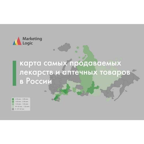 Marketing Logic. Карта самых продаваемых лекарств и аптечных товаров в России