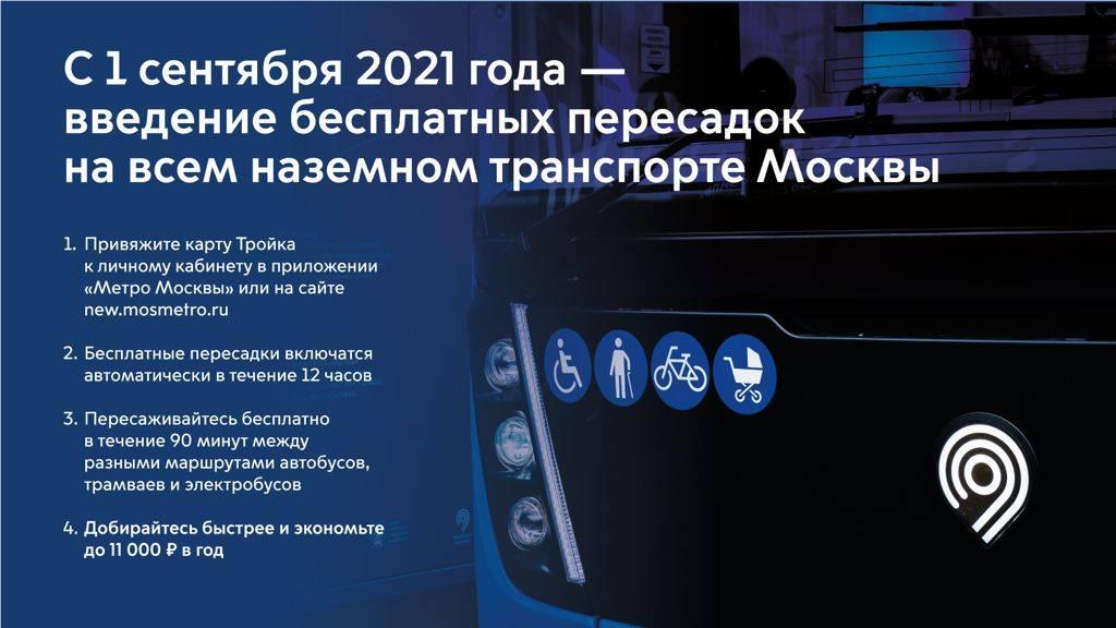 Пересадка между наземным транспортом Москвы стала бесплатной