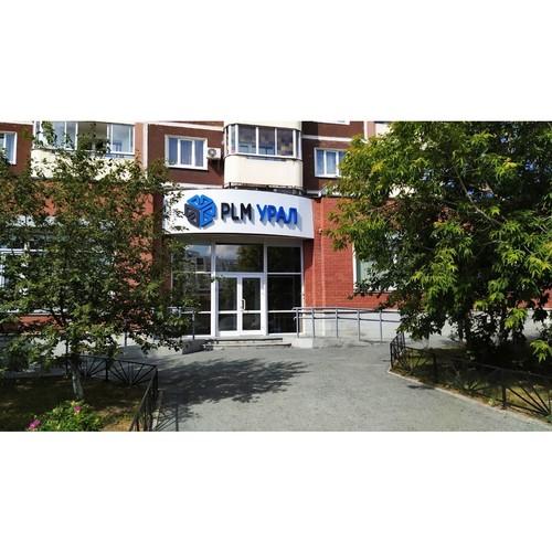 ГК «ПЛМ Урал» 15 лет оказывает поддержку воспитанникам детского дома