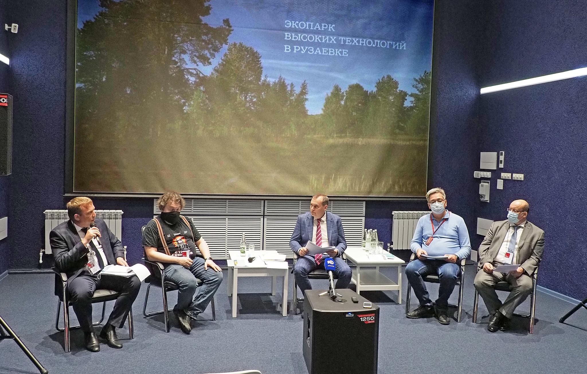 Панельная дискуссия «Экопарк высоких технологий в г. Рузаевка»