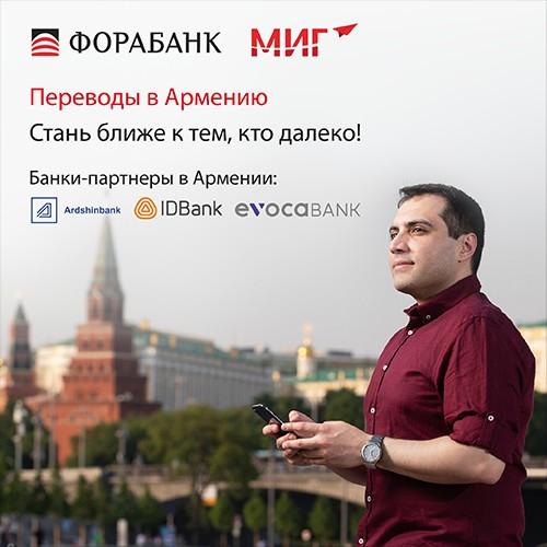 Фора-Банк и Ардшинбанк заключили соглашение о денежных переводах