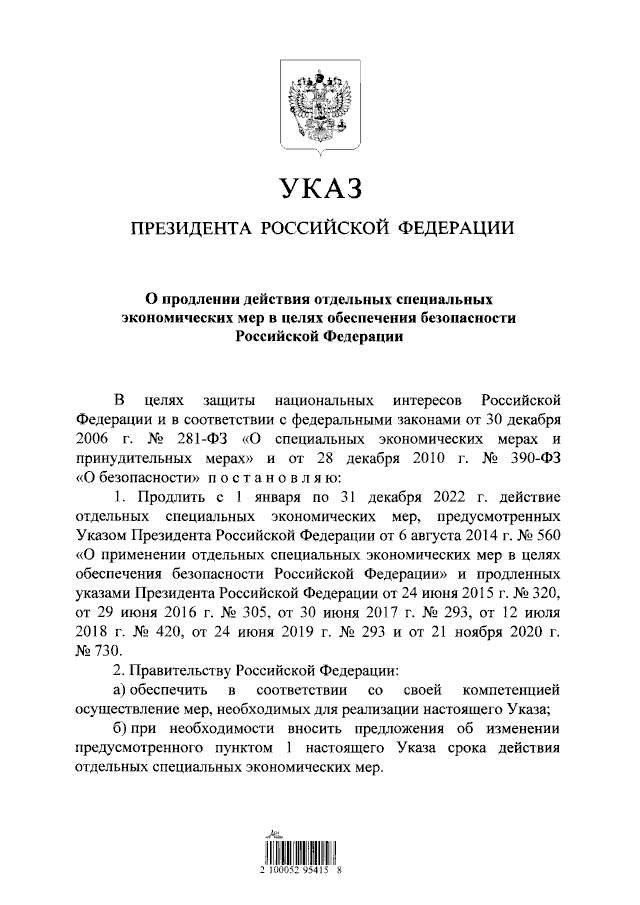 Подписан указ о продлении действия специальных экономических мер