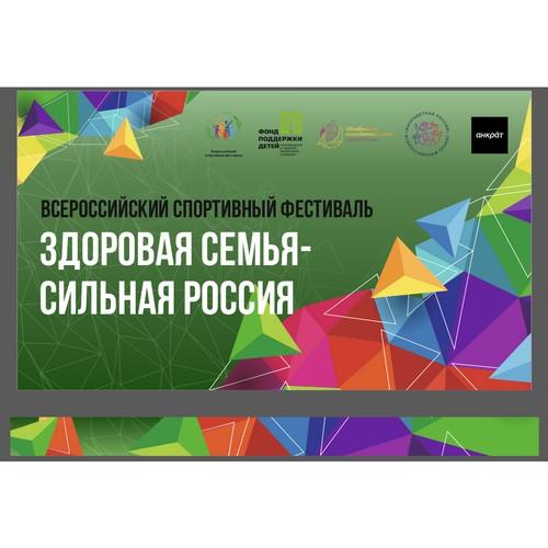 Объявлены победители конкурса книга рекордов «Многодетная Россия»