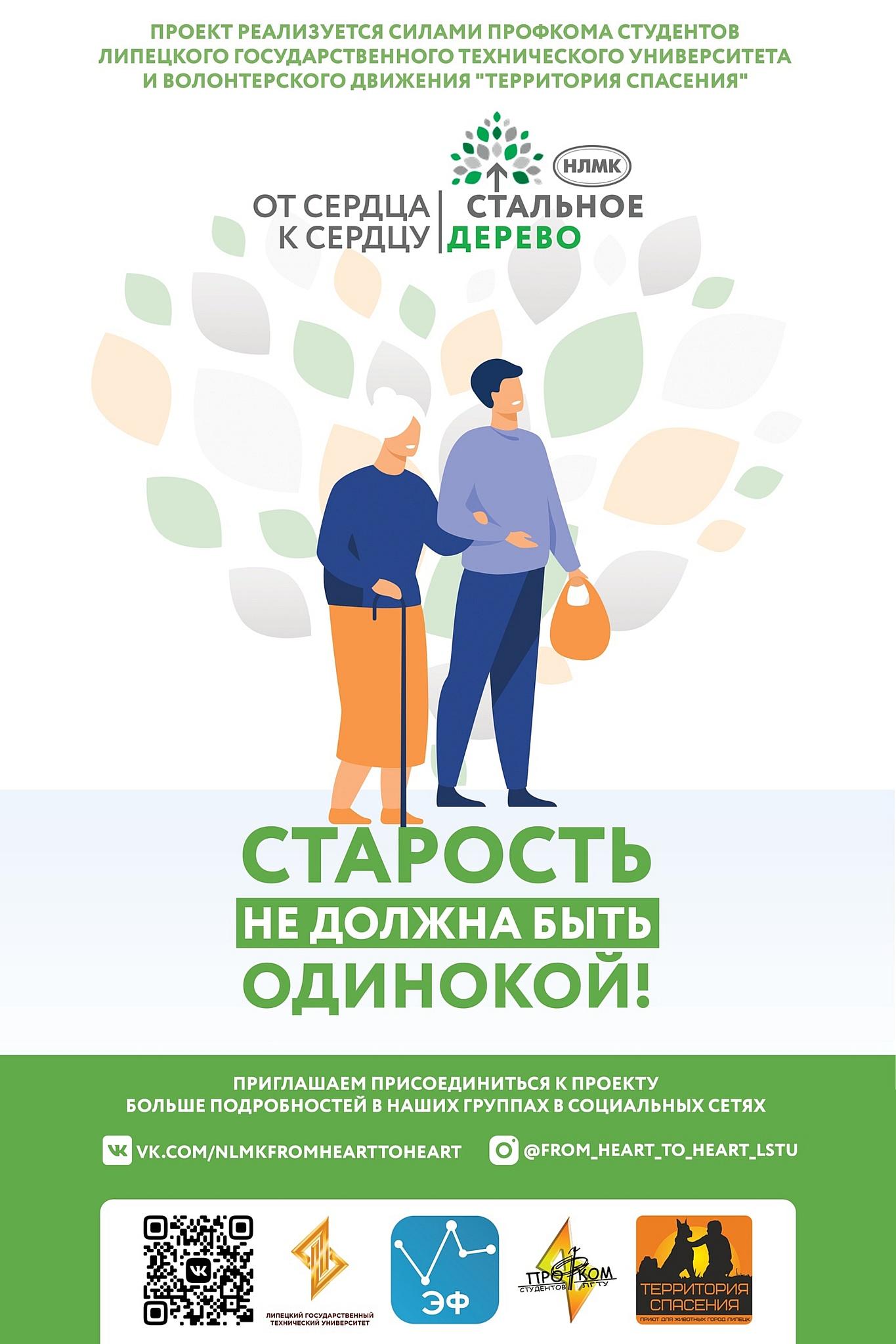«Стальное дерево» помогает одиноким пенсионерам