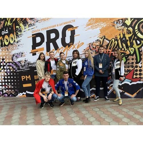 Студенты Рубцовского института – участники IV школы «Pro молодежь»