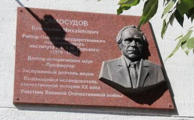 В ОмГПУ увековечили память о профессоре Вениамине Самосудове