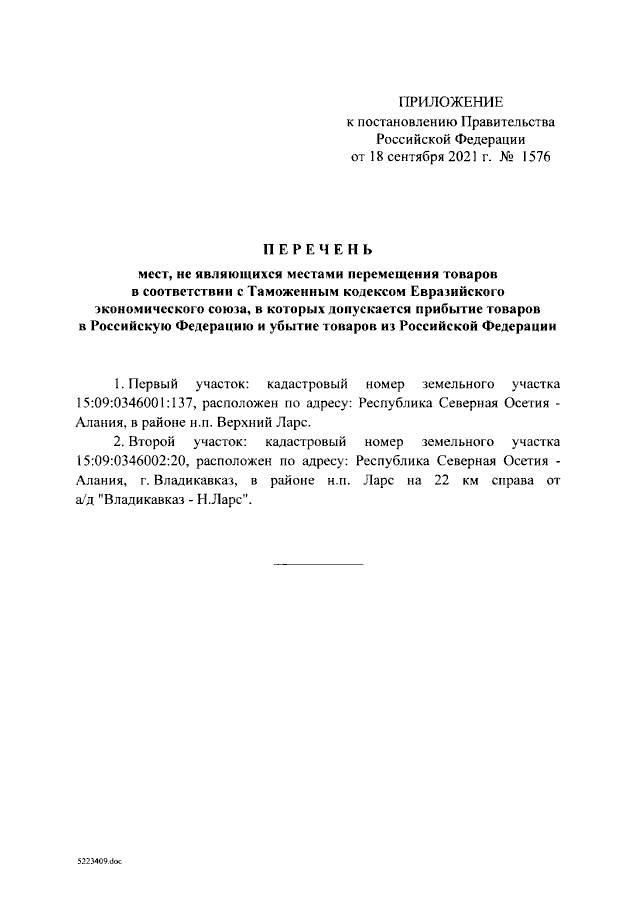 Постановление о временном перемещении товаров через н.п. Верхний Ларс
