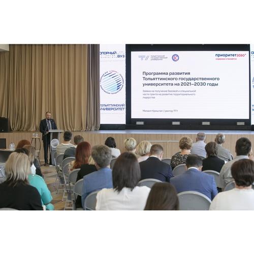 Опорный ТГУ станет университетом третьего поколения