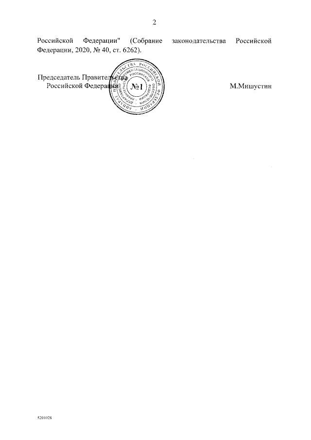 Изменения в правилах предоставления субсидии УК Арктической зоны