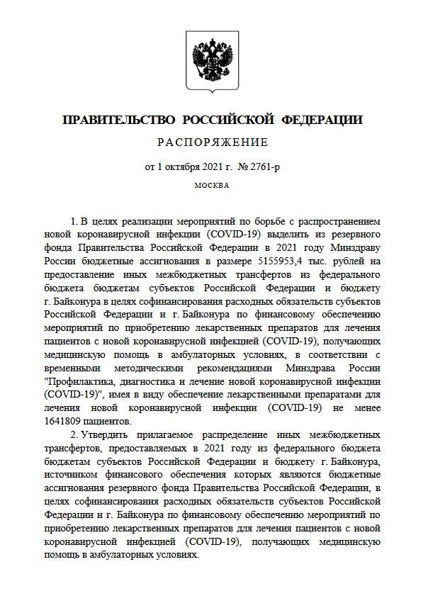 На лекарства для больных с коронавирусом выделено свыше 5 млрд рублей