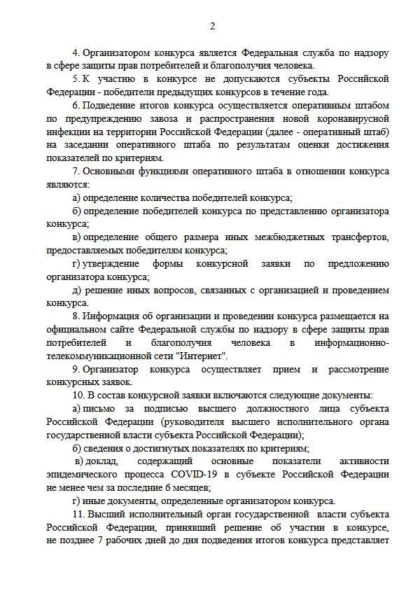 Утверждены правила поощрения регионов, свободных от Covid-19