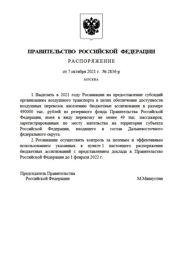 На авиабилеты для жителей ДФО выделено ещё 490 млн рублей