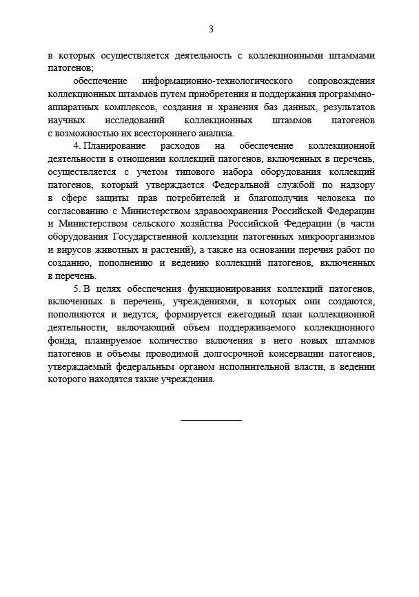 В России создадут каталог коллекционных штаммов вирусов