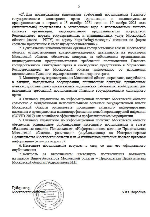 Обязательную вакцинацию от Covid-19 ввели в Московской области