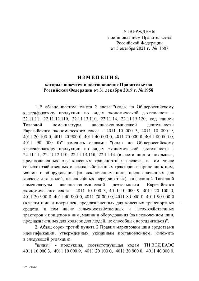 Внесены изменения в правила маркировки шин средствами идентификации