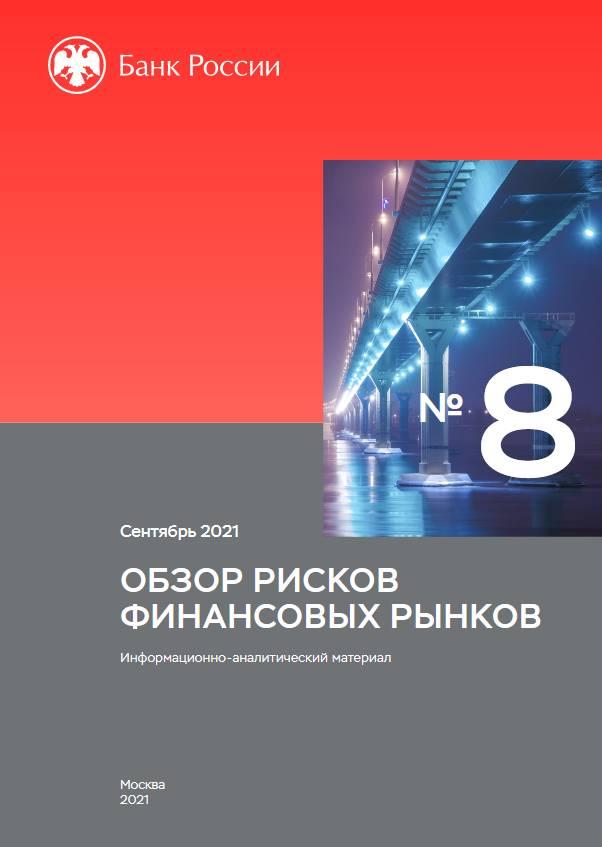 Приток капитала на российский финансовый рынок в сентябре продолжился