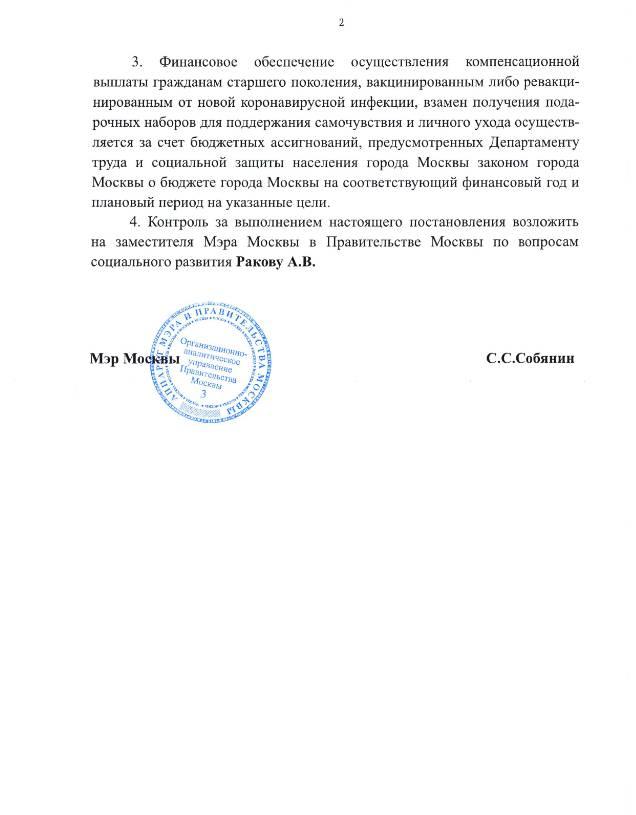 Пенсионеры Москвы за прививку от Covid-19 смогут получить компенсацию