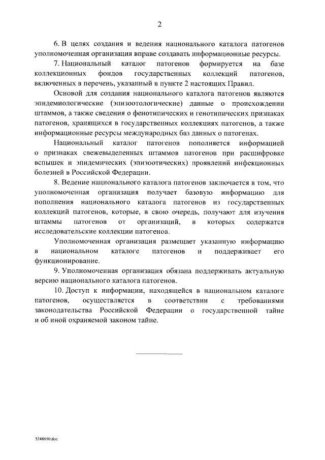 Правила создания каталога коллекции штаммов бактерий и вирусов