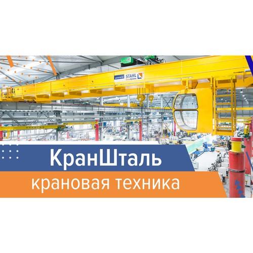 Грузоподъёмное оборудование от ООО «КранШталь»