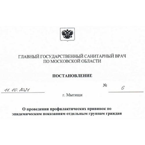 Подписано постановление об обязательной вакцинации в Подмосковье