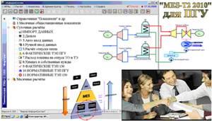 Экономичность электростанций в реальном времени на MES-Системе «MES-T2 2010»