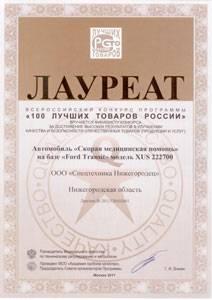 «СТ Нижегородец» стал победителем Всероссийской программы «100 лучших товаров России»