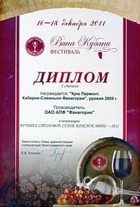 Крю Лермонт Фанагории — лучшее красное вино Кубани 2011 года