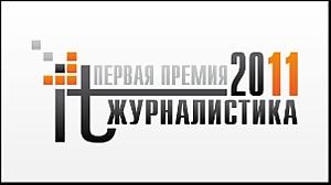 Подведены итоги первой российской Премии в IT-журналистике