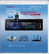 Web.Techart разработал промо-сайт акции «Колесо фортуны от Pioneer»
