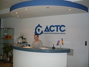 Компания «ДСТС»:  итоги 2011 года