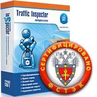 Traffic Inspector получил сертификат ФСТЭК РФ
