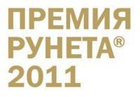 Softkey получил Премию Рунета