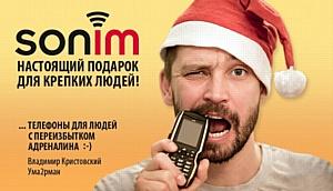 Телефон Sonim - настоящий подарок для крепких людей!
