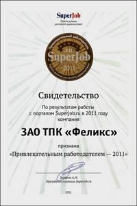 Компания «ФЕЛИКС» - «Привлекательный работодатель – 2011»