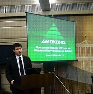 «Биоконд» - участник международной конференции