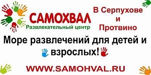 «САМОХВАЛ» приглашает развлечься