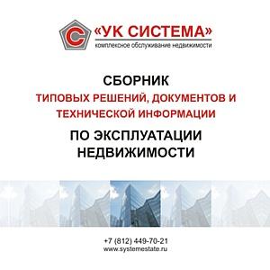 Вышел сборник информации по эксплуатации недвижимости