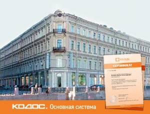 Обучение КОДОС в Санкт-Петербурге: еще выгоднее