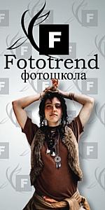 Фотошкола FOTOTREND проводит бесплатный семинар