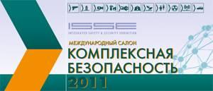 КОДОС на выставке ISSE-2011