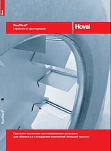 Справочники по проектированию для вентиляционных систем