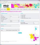 "Web.Techart разработал решение для веб-интеграции с управленческим ПО полиграфических предприятий для компании ""Моноритм"""