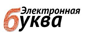 """Номинанты премии """"Электронная буква"""""""