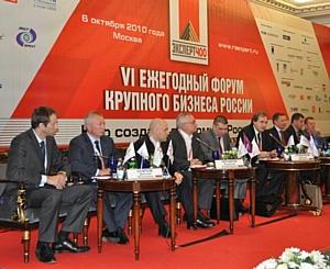 Глава ОАО ОХК «УРАЛХИМ» выступил на Ежегодном форуме крупного бизнеса России