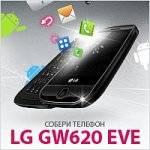 Интерактивное знакомство с LG GW620 Eve от Promo Interactive