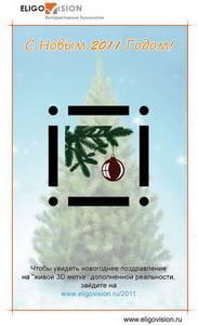 Интерактивная новогодняя открытка-игра на системе   дополненной реальности «живые 3D метки» EligoVision