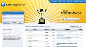 Demis Group - лидер рейтинга «КтоПродвинул.ру» по итогам I полугодия 2011
