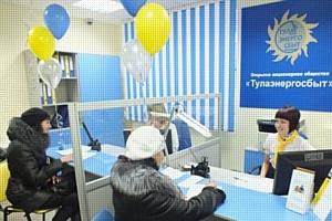 Первый в Тульской области Центр обслуживания клиентов ОАО «Тулаэнергосбыт» начал свою работу в Щекино