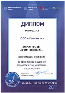 ООО «Кавикорм» - лауреат премии Время инноваций 2011