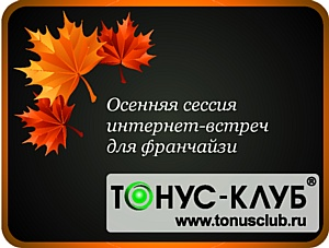 ТОНУС-КЛУБ® открыл осеннюю сессию интернет-встреч для франчайзи
